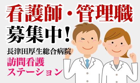 長津田厚生総合病院 看護師・管理職募集中(訪問看護ステーション)
