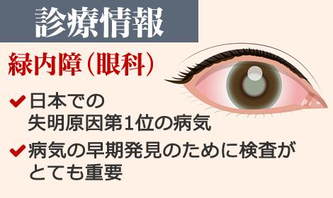 診療情報 緑内障(眼科)