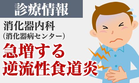 診療情報 急増する逆流性食道炎(消化器内科)