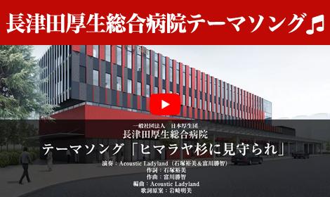 長津田厚生総合病院テーマソング