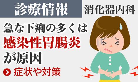 診療情報 感染性胃腸炎(消化器内科)
