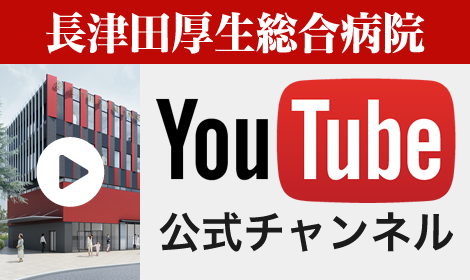 長津田厚生総合病院 YouTubeチャンネル