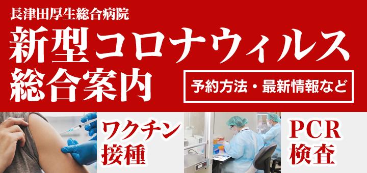 長津田厚生総合病院・新型コロナウイルス(COVID-19)総合案内