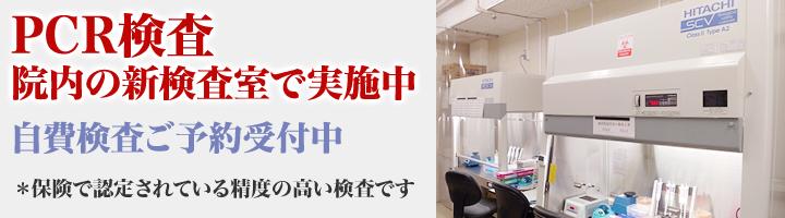 長津田厚生総合病院・新型コロナウイルス(COVID-19)PCR検査