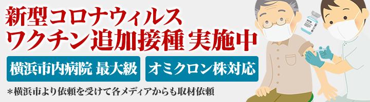 長津田厚生総合病院・新型コロナウイルス(COVID-19)ワクチン接種