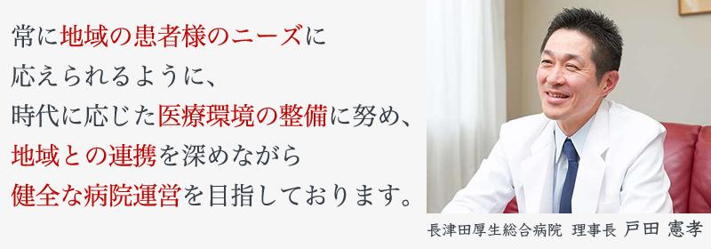 長津田厚生総合病院 理事長 戸田憲孝