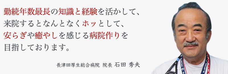 長津田厚生総合病院 院長 石田秀夫