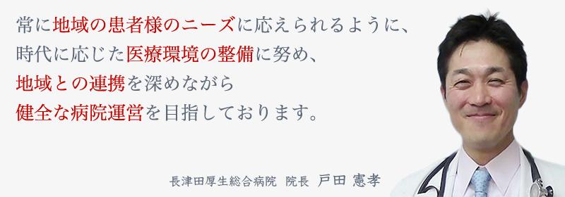 長津田厚生総合病院 院長 戸田憲孝