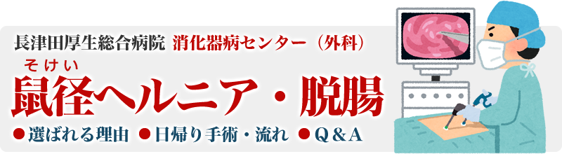 長津田厚生総合病院・外科 鼠径(そけい)ヘルニア・脱腸