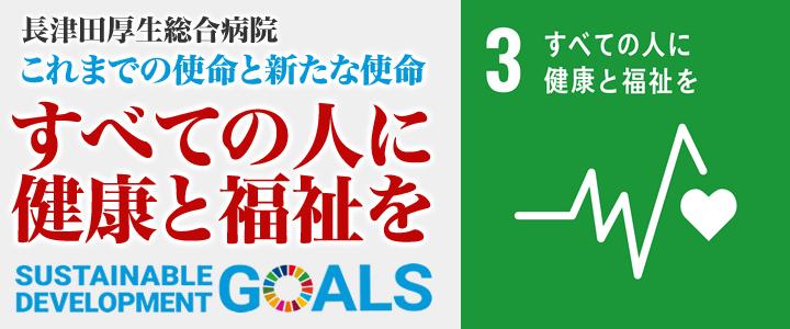長津田厚生総合病院・SDGs「すべての人に健康と福祉を」