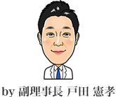 副理事長 戸田憲孝
