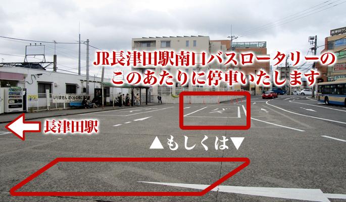 無料送迎車 停車位置 長津田駅南口