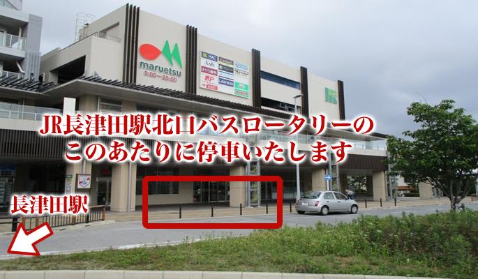 無料送迎車 停車位置 長津田駅北口