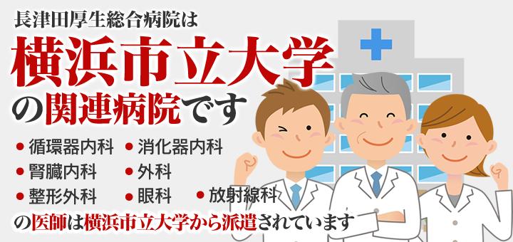 長津田厚生総合病院は横浜市立大学の関連病院です
