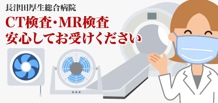 放射線科よりCT検査・MR検査を安心して受けていただくために