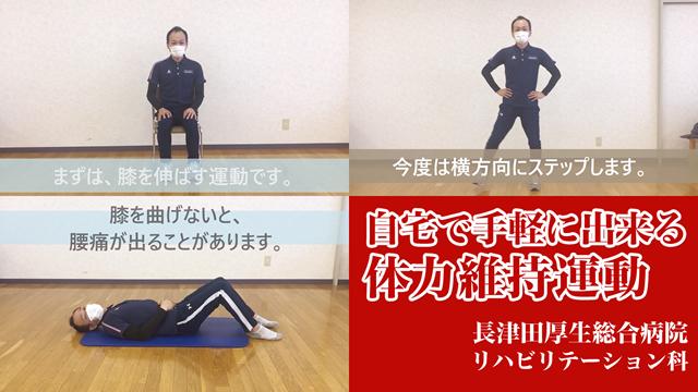 『自宅で手軽に出来る体力維持運動』