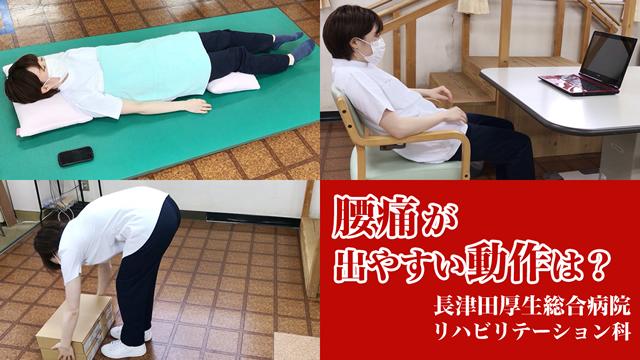 『腰痛が出やすい動作は?』