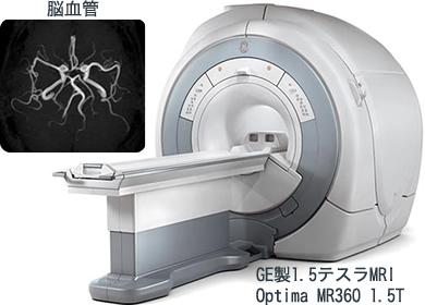 GE製1.5テスラMRI Optima MR360 1.5T