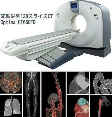 GE製64列128スライスCT Optima CT660FD