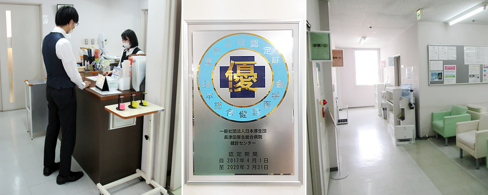 長津田厚生総合病院 健診センター1