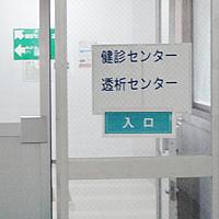 健診センター アクセス
