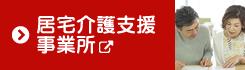 居宅介護支援事業所(長津田厚生総合病院 訪問看護ステーション)