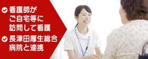 長津田厚生総合病院・訪問看護ステーション