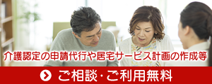 長津田厚生総合病院・訪問看護ステーション・居宅介護支援事業所