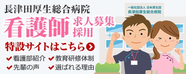 長津田厚生総合病院・看護師募集(採用サイト)