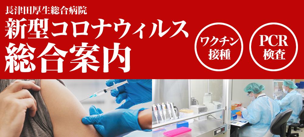 長津田厚生総合病院の新型コロナウイルス総合案内