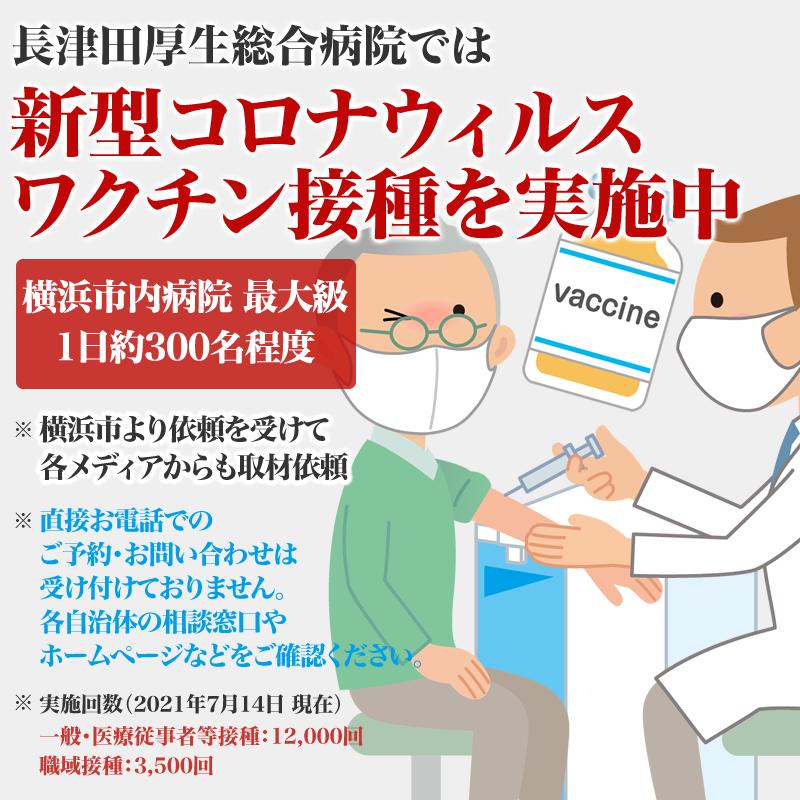 長津田厚生総合病院では、横浜市内病院で最大級1日約300名程度の新型コロナウィルスワクチン接取を実施中