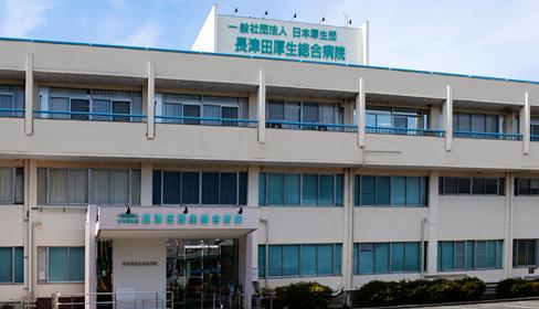 長津田厚生総合病院について