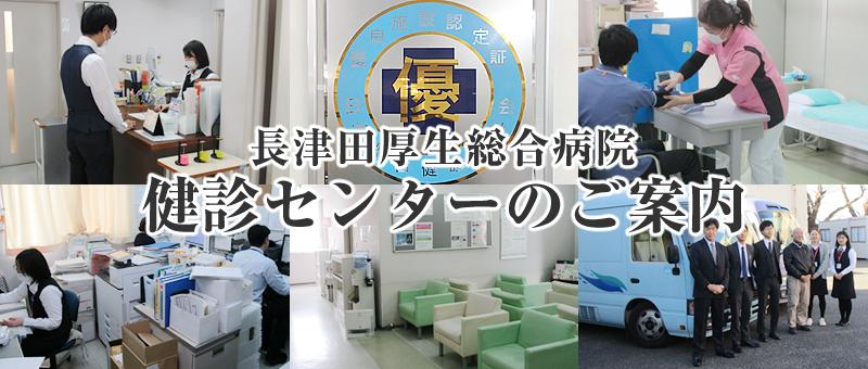 長津田厚生総合病院 健診センター