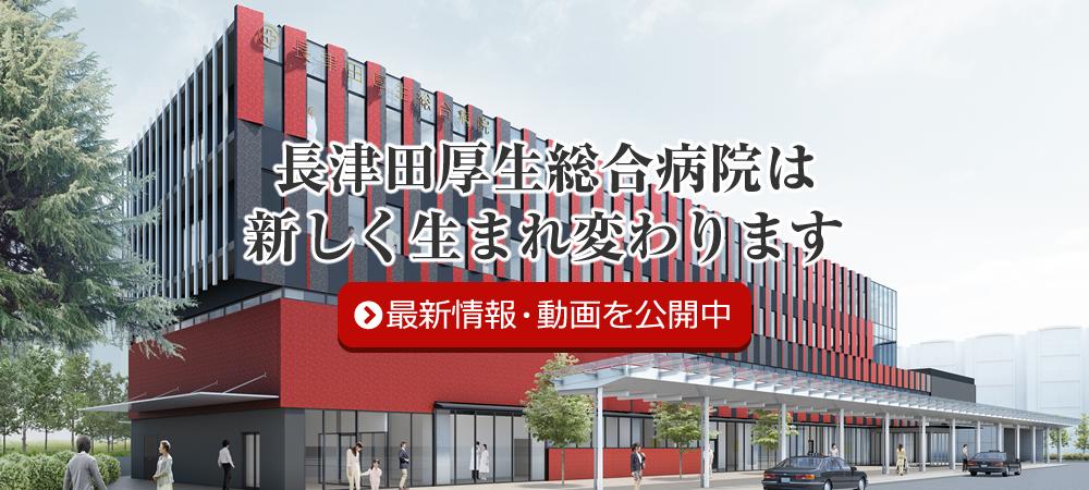 長津田厚生総合病院は新しく生まれ変わります