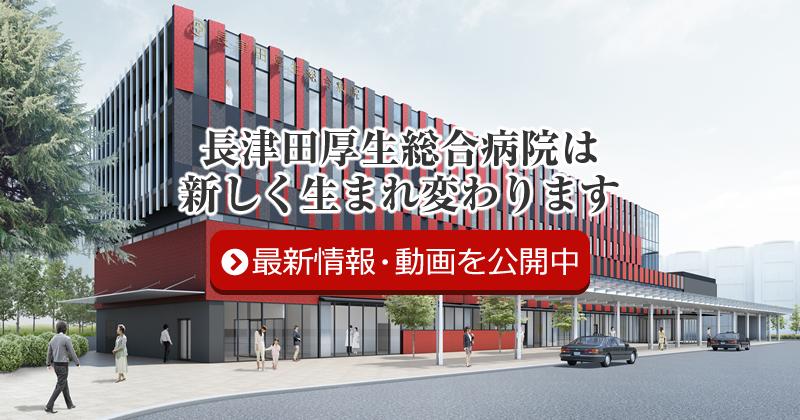 長津田厚生総合病院は新しく生まれ変わります(2019年予定)