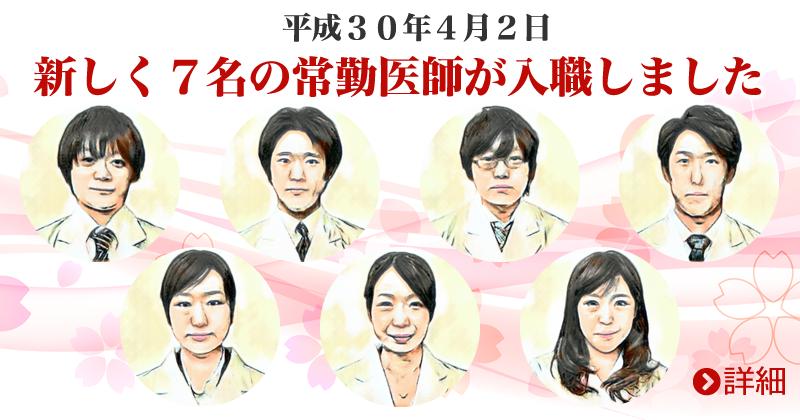 新しく7名の常勤医師が入職