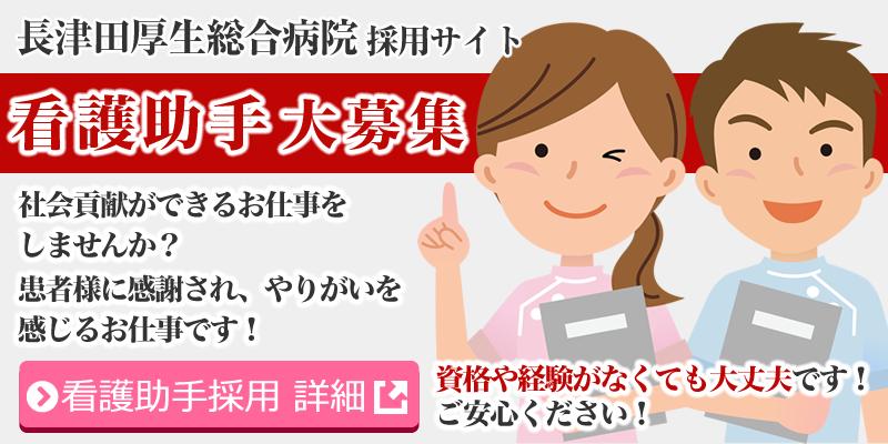 長津田厚生総合病院 採用サイト 看護助手 大募集