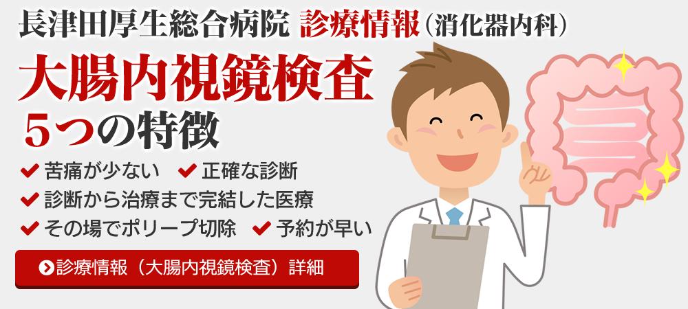 大腸内視鏡検査5つの特徴(消化器内科)