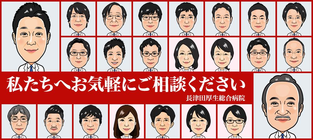 長津田厚生総合病院 私たちへお気軽にご相談ください