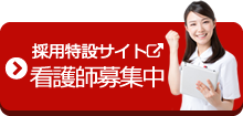 長津田厚生総合病院 看護師 求人募集・採用サイトへ