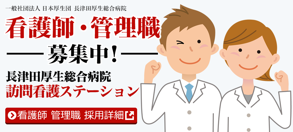 長津田厚生総合病院 訪問看護ステーション 看護師管理職 求人募集