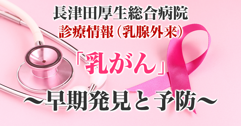 診療情報(乳腺外来)乳がん