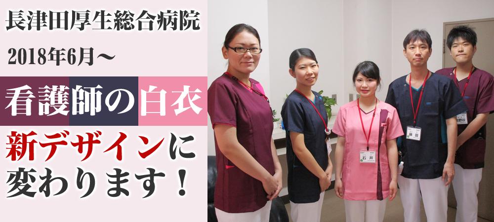 2018年6月 看護師 白衣デザイン変更