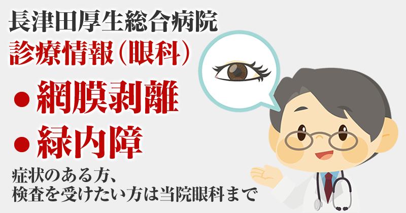 診療情報(眼科)