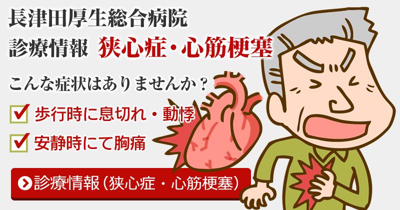 診療情報(狭心症・心筋梗塞)