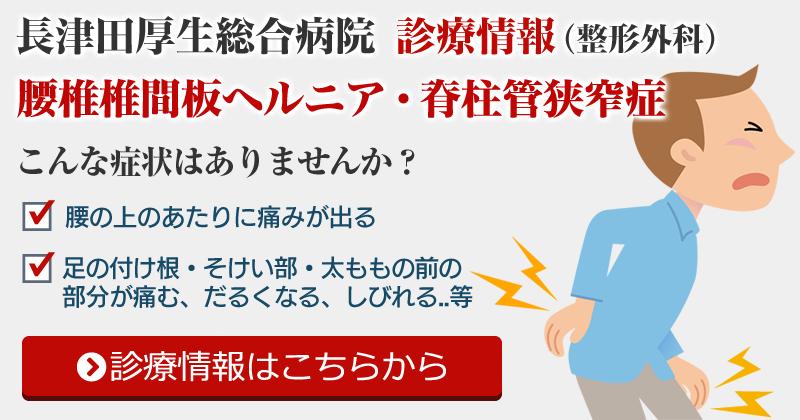診療情報(腰椎椎間板ヘルニア・脊柱管狭窄症)