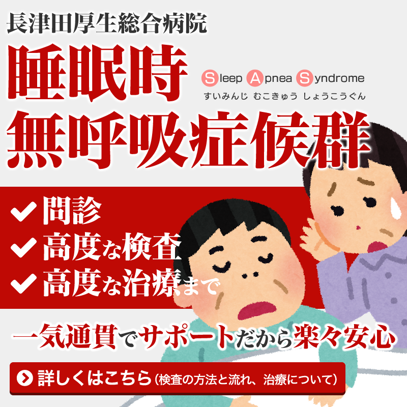 長津田厚生総合病院 睡眠時無呼吸症候群(SAS)診療