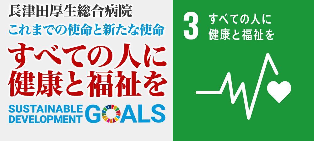 長津田厚生総合病院SDGsへの取り組み