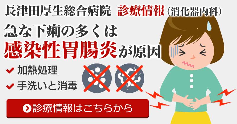 急な下痢の多くは感染性胃腸炎が原因です(消化器内科)