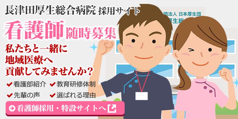 長津田厚生総合病院 採用サイト 看護師求人募集